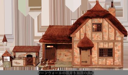 コーンウォールの藁葺き屋根の農家