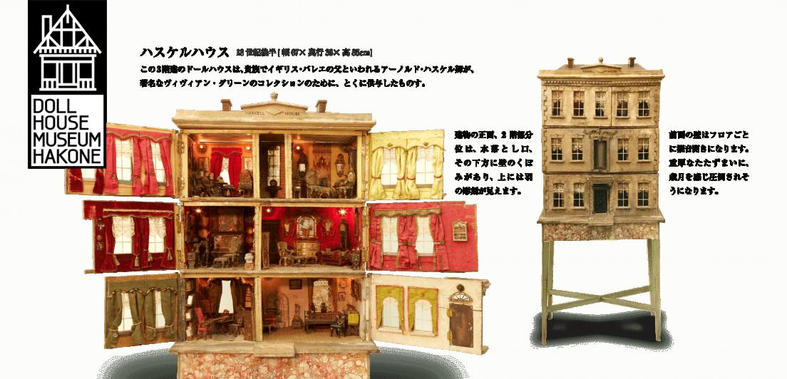 ハスケルハウス。この3階建のドールハウスは、貴族でイギリス・バレエの父といわれるアーノルド・ハスケル卿が、著名なヴィヴィアン・グリーンのコレクションのために、とくに供与したものす。