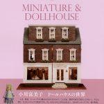 ドールハウス作家・小川富美子先生の作品集発売のお知らせ