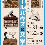 3/21より新装開館!「歴史に彩られる文学とドールハウス」展開催