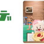 NHK Eテレ「コレナンデ商会」