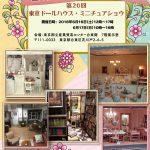 東京ドールハウス・ミニチュアショウ