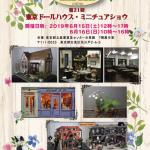 第21回 東京ドールハウス・ミニチュアショウ 2019 出展のお知らせ
