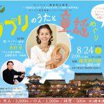 8月24日(土)特別演奏会イベントのお知らせ