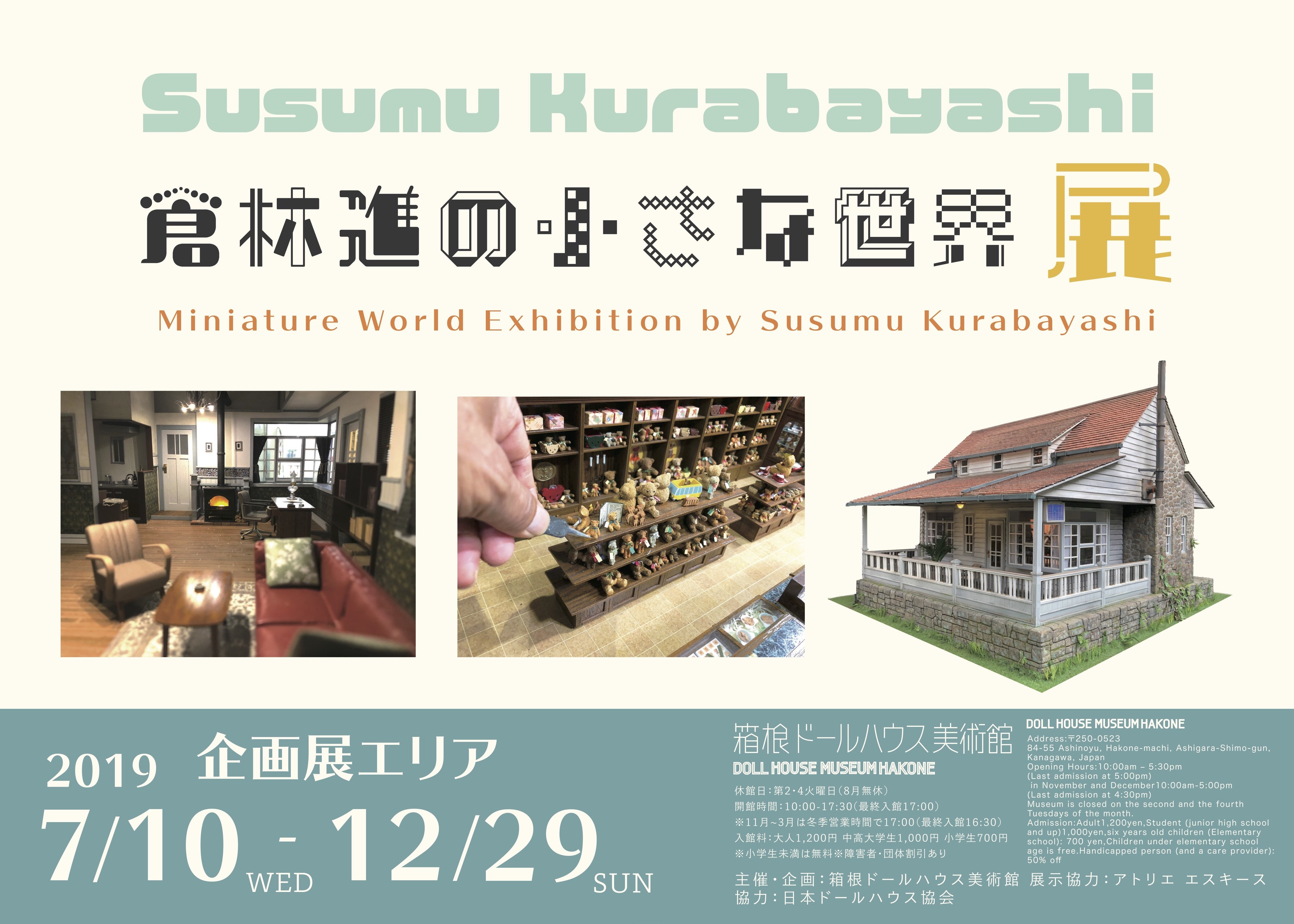 箱根ドールハウス美術館 2019年後期展示