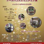 【12/11(水)からのイベント情報】銀座で楽しむドールハウス&ミニチュア展