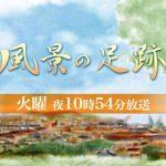番組紹介のお知らせ:テレビ東京『風景の足跡』